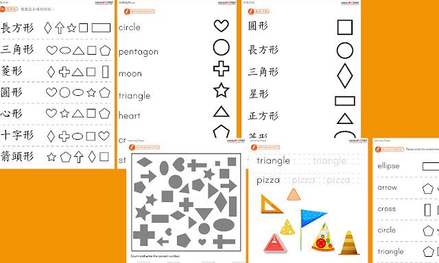 Mama Love Print 自製工作紙  - 認識形狀 Level 1 - 十二個不同的形狀 (中文 / 英文) Learning Shape Kindergarten Worksheet Printables Freebies