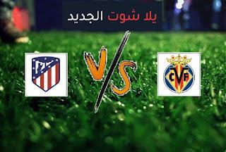 يلا شوت حصري مشاهدة مباراة اتلتيكو مدريد وفياريال بث مباشر في الدوري الاسباني