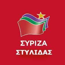 ΣΥΡΙΖΑ ΣΤΥΛΙΔΑΣ - ΔΕΛΤΙΟ ΤΥΠΟΥ