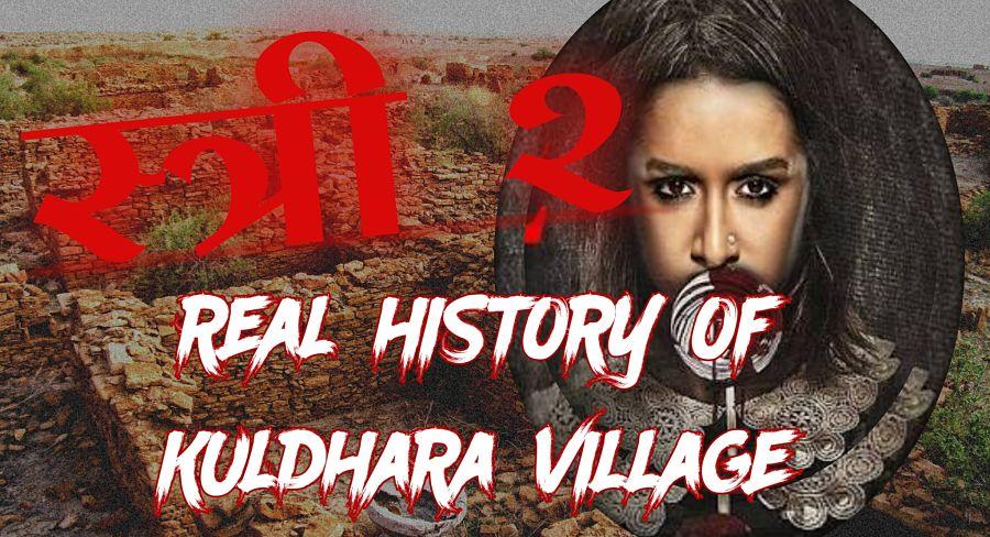 Stree 2 Full Movie free watch राजस्थान कुलधरा गांव का इतिहास