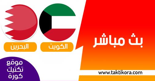 الكويت والبحرين بث مباشر
