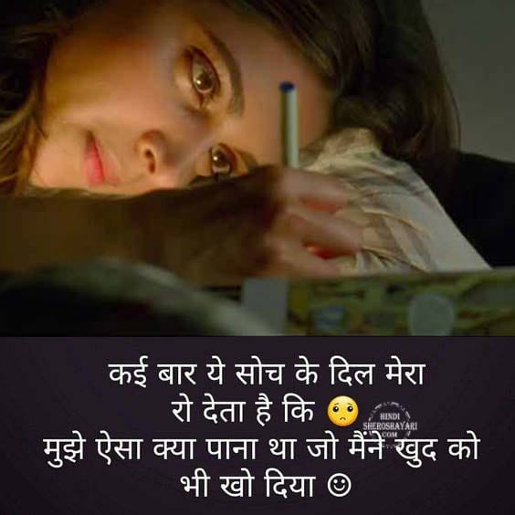 Broken Heart Sad Shayari
