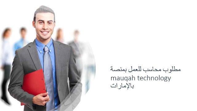 وظائف الإمارات | مطلوب محاسب للعمل بمنصة maukah technology بالإمارات