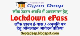 Lock Down ePass Process.
