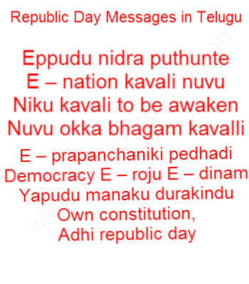 Happy Republic Day Wishes Quotes Sms in Telugu 2017