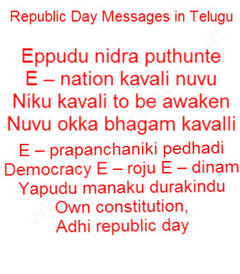 Happy Republic Day Wishes Quotes Sms in Telugu 2021