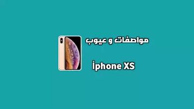 مواصفات ايفون اكس اس