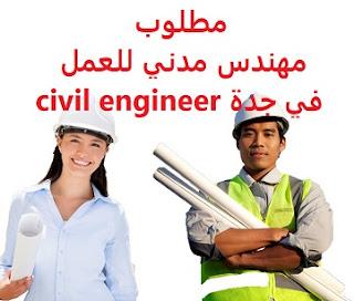 وظائف السعودية مطلوب مهندس مدني للعمل في جدة civil engineer