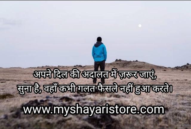 2-line-shayari-hindi