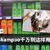 Shampoo千万别这样用了!会严重损坏头发~