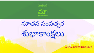 Telugu new year 2018 Greetings