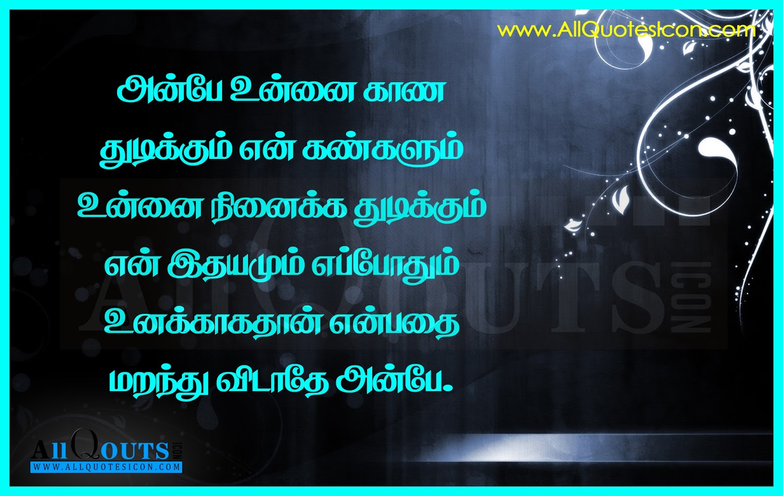 Best Life Quotes In Tamil Hd Wallpapers Inspirational Quotes About