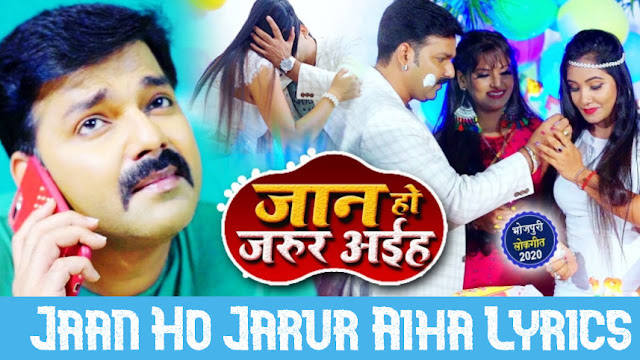 Jaan Ho Jarur Aiha Lyrics -Pawan Singh in Hindi