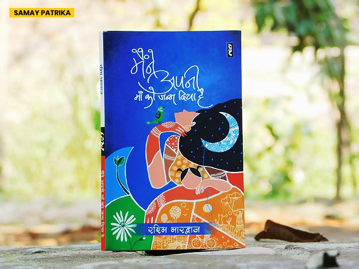 rashmi-bhardwaj-hindi-poetry