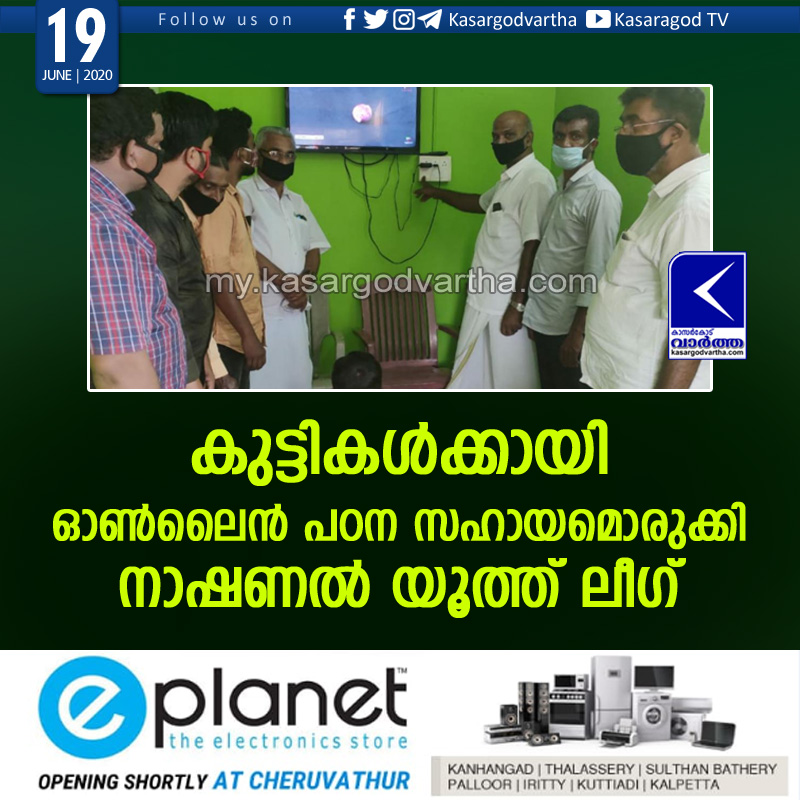 Kerala, News, National youth leage, Children, National youth leage helped children