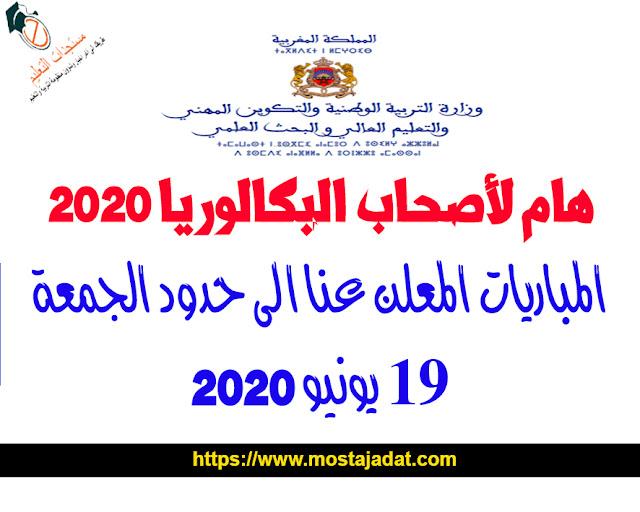 هام لأصحاب البكالوريا 2020 : المباریات المعلن عنھا إلى حدود الجمعة 19 یونیو 2020