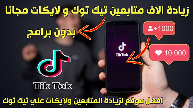افضل موقع لزيادة متابعين تيك توك حقيقين ولايكات تيك توك مجانا بدون برامج ( tik tok fans for free )