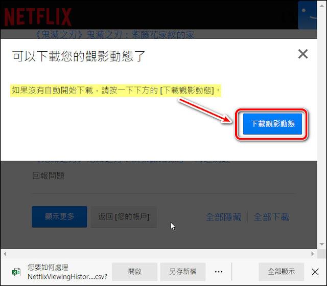 如何『隱藏/刪除』你在Netflix上的觀看紀錄