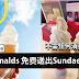 McDonalds 免费送出Sundae Cone!不需要任何消费!快去领取~