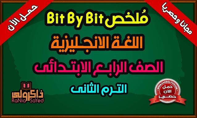 كتاب Bit By Bit للصف الرابع الابتدائي الترم الثاني 2021