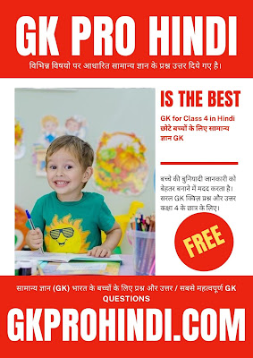 GK for Class 4 in Hindi