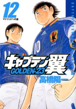 Captain Tsubasa Golden-23 Manga