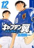 Captain Tsubasa Golden-23