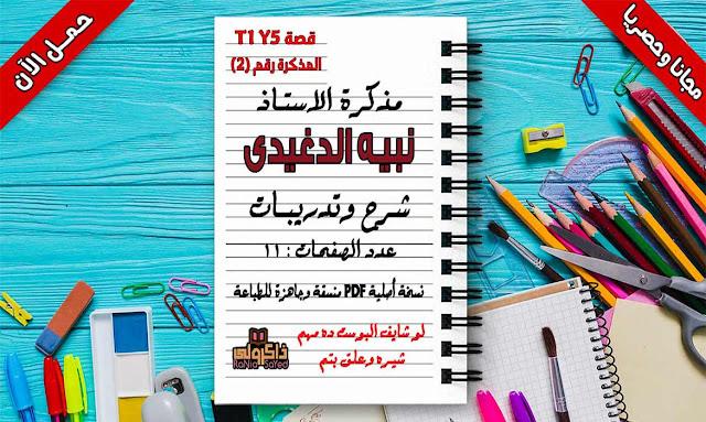 قصة اللغة العربية للصف الخامس الابتدائى الترم الاول