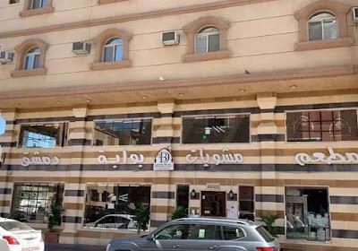 مطعم بوابة دمشق الخبر | المنيو الجديد ورقم الهاتف والعنوان