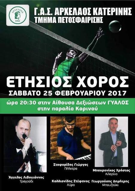 Πρόσκληση στον ετήσιο χορό του ΓΑΣ Αρχέλαου (Τμήμα Πετοσφαίρισης)