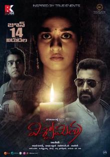 Viswamitra (2019) Hindi Dubbed Movie Download