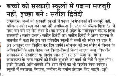 बच्चों को govt primary school में पढ़ाना मजबूरी नहीं, इच्छा बने - satish dwivedi basic shiksha mantri up