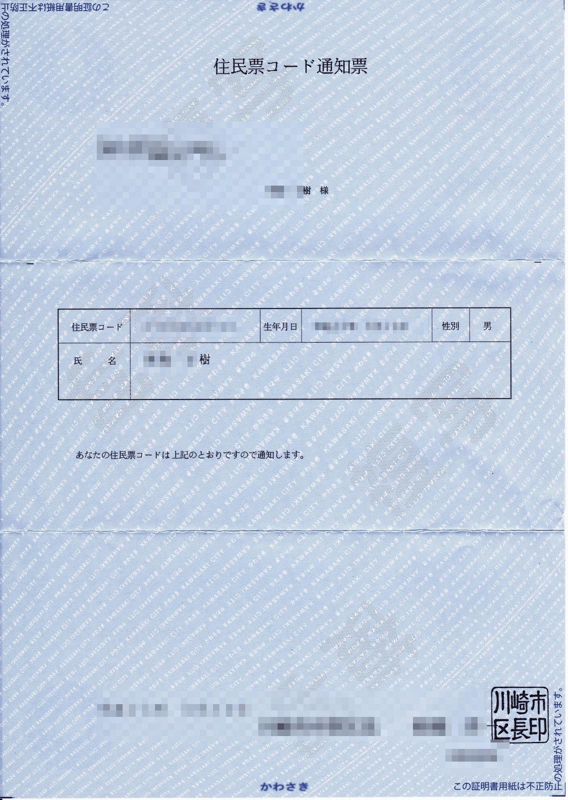 ナンバー コード マイ 住民 票