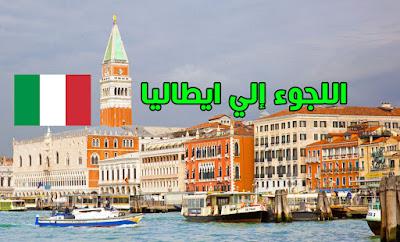 شروط اللجوء إلي ايطاليا وخطوات التقديم