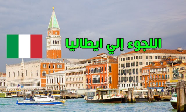 اللجوء إلي ايطاليا | أنواع اللجوء ومكان وإجراءات تقديم طلب اللجوء