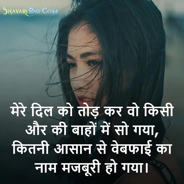 Hindi Sad Lines Collection