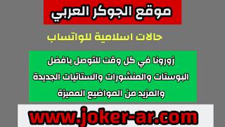 حالات اسلامية للواتساب 2021 - الجوكر العربي