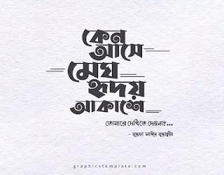 দুর্দান্ত বাংলা টাইপোগ্রাফিটি ডিজাইন করুন শরীফ জেসমিন প্রিমিয়াম ফন্ট দিয়ে। bangla typography design in 2020 with Shorif Jesmin Bangla Font