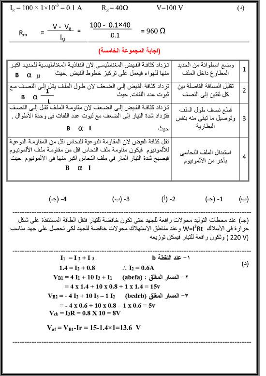 اليوم السابع: توقعات امتحان الفيزياء للثانوية العامة 2016  14