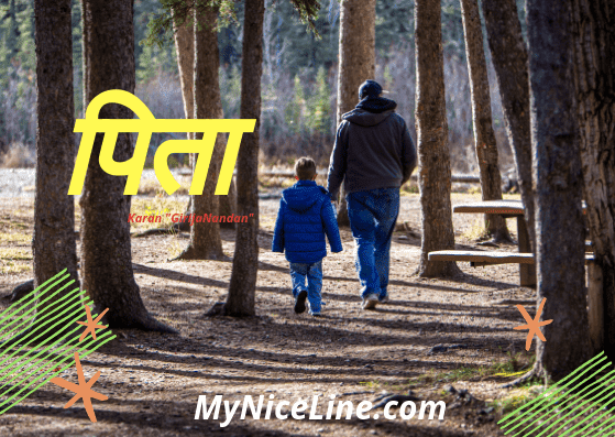 पिता | Heart Touching Story on Father's Day 2020