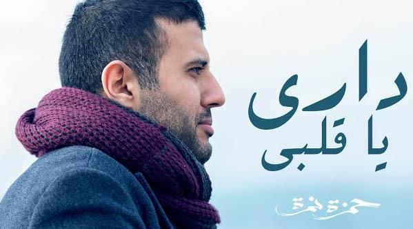 كلمات اغنية داري يا قلبي - حمزة نمرة