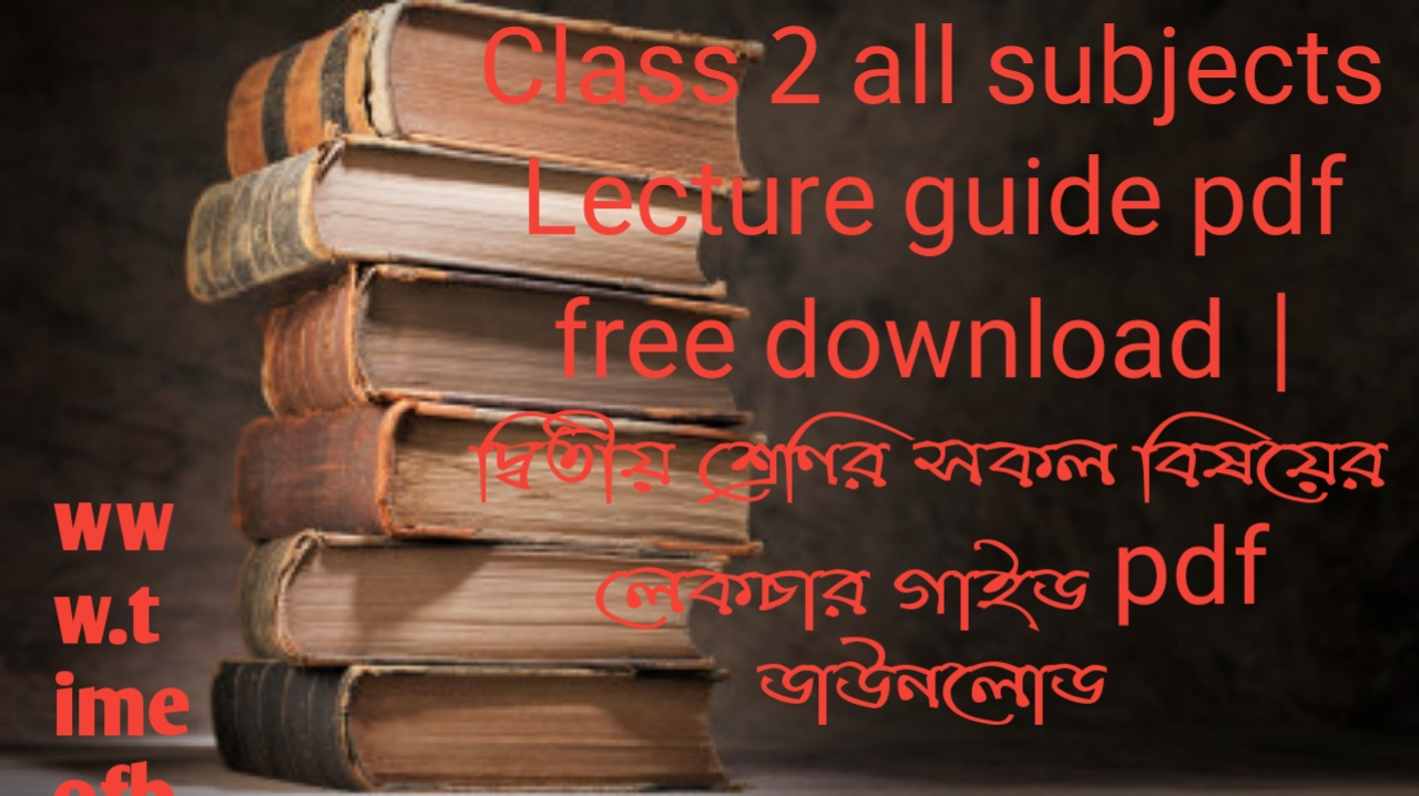 Lecture guide for Class 2, Class 2 lecture guide 2021, Class 2 the lecture guide pdf, lecture guide for Class 2 pdf download, lecture guide for Class 2 lecture guide for Class 2 pdf, lecture bangla guide for Class 2  pdf download, lecture guide for class 2 Bangla, lecture bangla guide for class 2, lecture guide for Class 2 pdf download link, lecture english guide for Class 2 pdf download, lecture english guide for class 2, lecture math guide for Class 2 pdf download, lecture math guide for class 2,