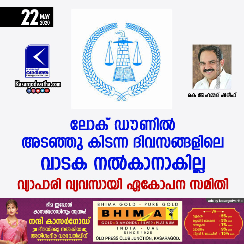 Kasaragod, Kerala, News, Shop, Merchant-association, can't pay rent for shops on closed days in Lockdown: Merchants association