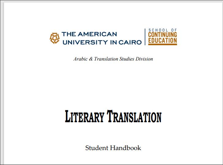 كورس الترجمة من الجامعة الأمريكية مجاناً 2021