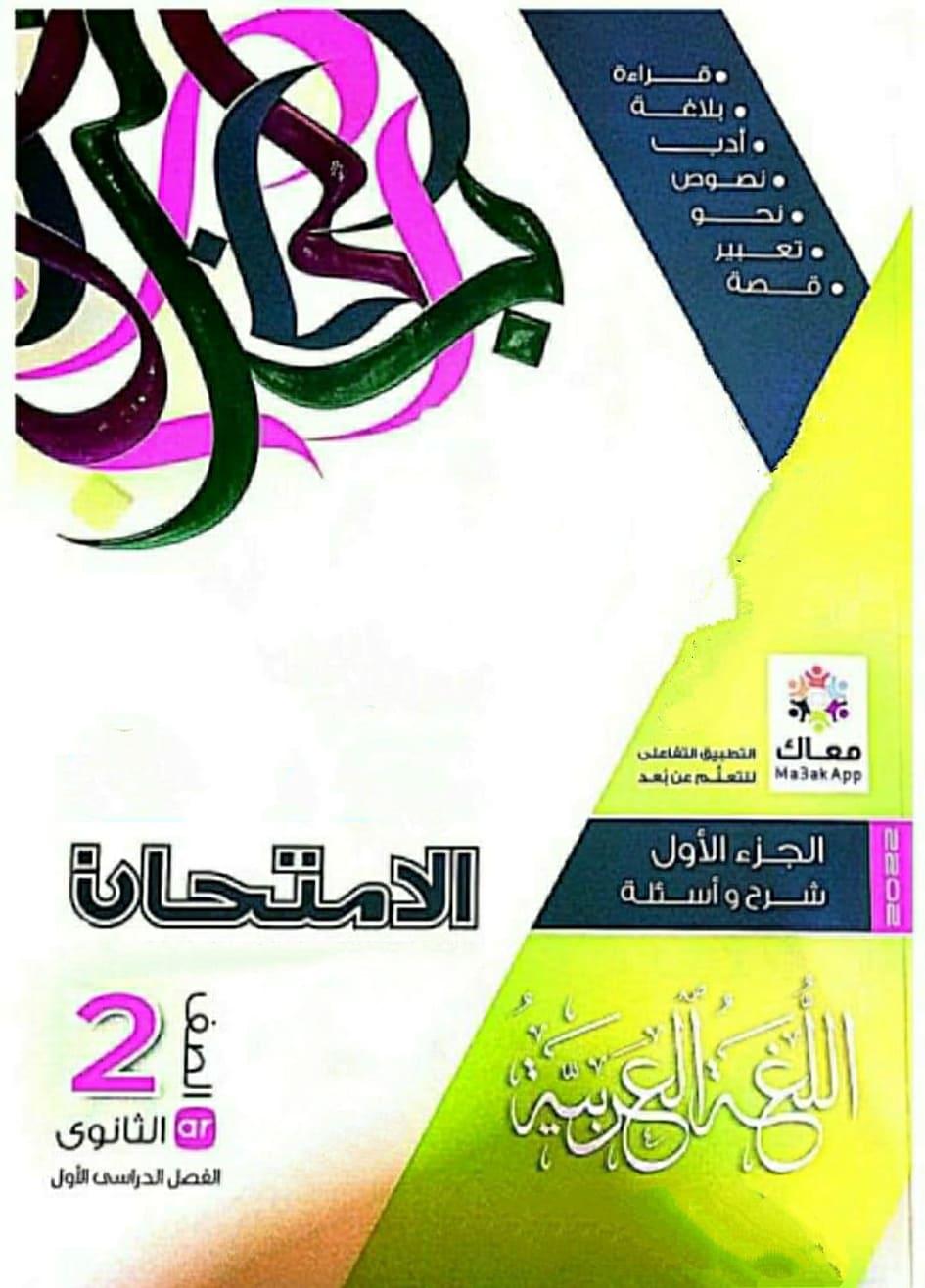 تحميل كتاب الامتحان لغة عربية الجزء الاول pdf للصف الثانى الثانوي الترم الاول 2022 (النسخة الجديدة )