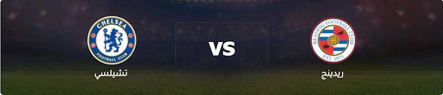 مشاهدة مباراة تشيلسي وريدينج بث مباشر اليوم الأحد 28-07-2019 الودية
