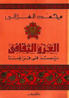 كتاب الغزو الثقافي يمتد في فراغنا pdf لمحمد الغزالي