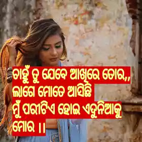 Odia shayari love story for boys perpose a girl from her heart