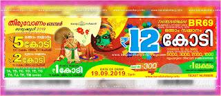 Keralalottery.info, thiruvonam bumper lottery, onam bumper lottery result , thiruvonam bumper lottery result , thiruvonam bumper lottery 2019 , onam bumper lottery result today , thiruvonam bumper lottery result today , kerala thiruvonam bumper lottery , kerala government thiruvonam bumper lottery results , kerala lottery thiruvonam bumper 2019 result , kerala lottery thiruvonam bumper 2019 br 69 , kerala state lottery thiruvonam bumper result