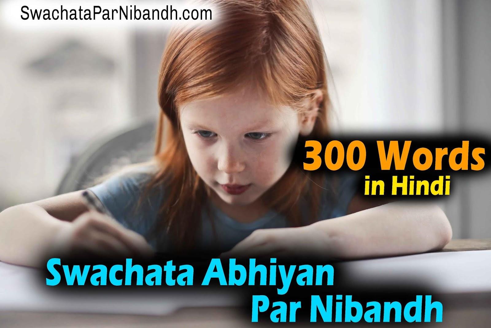Swachata Abhiyan Par Nibandh 300 Shabdo Mein, स्वच्छता अभियान पर निबंध 300 शब्दों में,